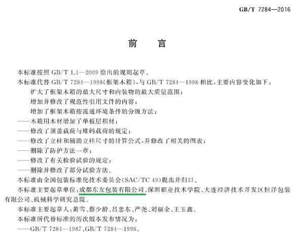 东友包装主导修订GB/T 7284-2016 框架木箱 标准